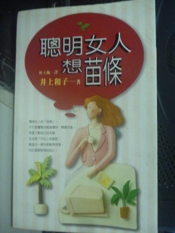 【書寶二手書T8/美容_JSI】聰明女人想窈窕_井上和子