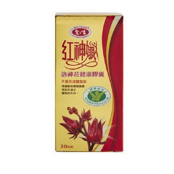 愛之味健字號紅神纖 紅神孅 洛神花健康膠囊 30粒/盒◆德瑞健康家◆