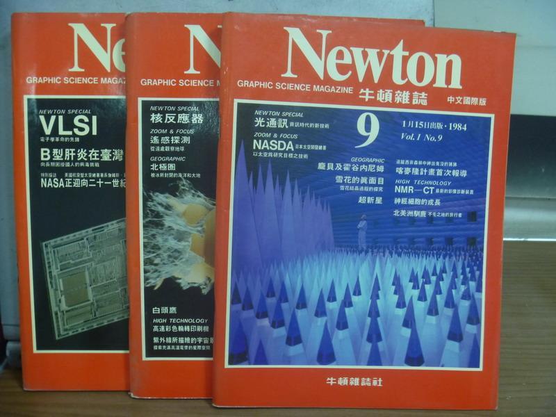 ~書寶 書T6/雜誌期刊_PAO~牛頓_9^~14期間_共3本合售_核反應器等