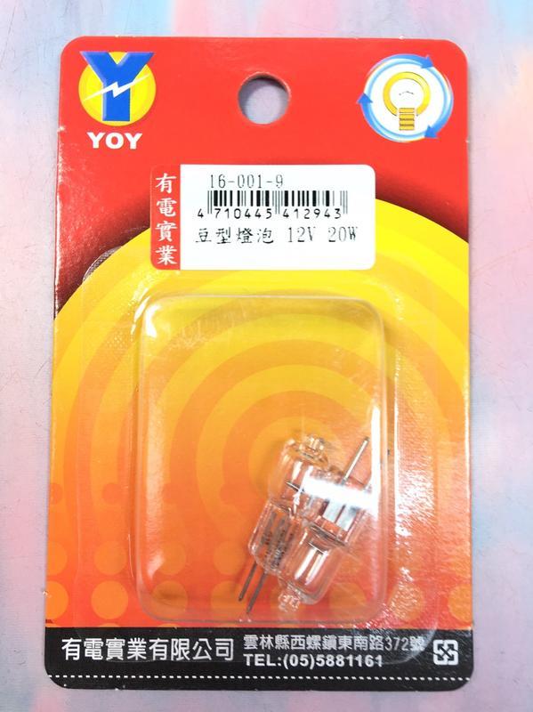【八八八】e網購~【豆型燈泡 12V 20W 16-001-9】412943燈泡 照明燈 居家照明