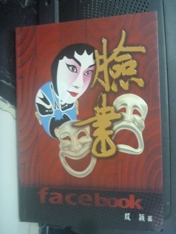 【書寶二手書T8/宗教_LMO】臉書_殷穎