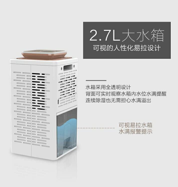 除濕機志高除濕機家用抽濕機除潮臥室吸潮器小型迷你靜音室內乾燥吸濕器