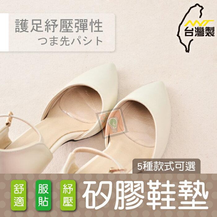 ORG《SD1578e》台灣製MIT~多款 男女 透明/矽膠 涼鞋 球鞋 鞋子 高跟鞋 後腳跟貼 防磨腳 前掌貼 內側貼
