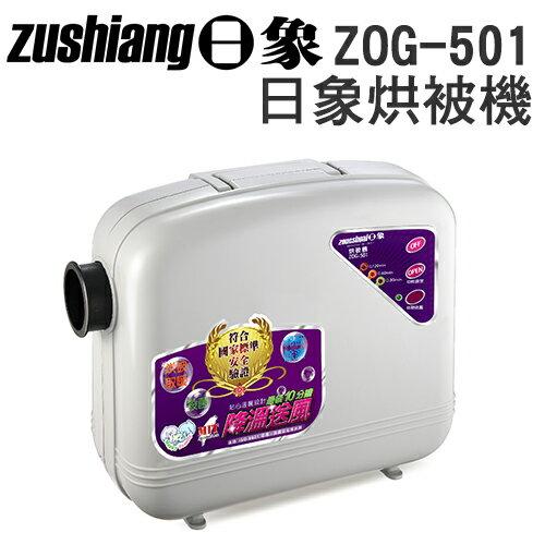 <br/><br/> 日象 ZOG-501 觸控式烘被機<br/><br/>