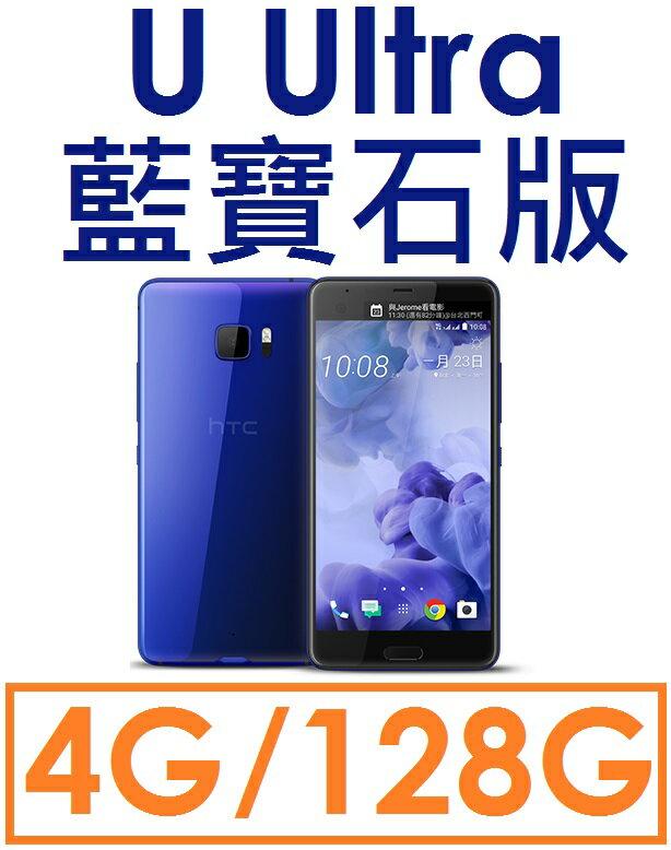 【藍寶石】宏達電 HTC U Ultra 5.7吋 四核心 4G/128G 4G LTE 智慧型手機