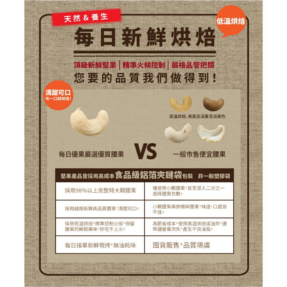 原味烘焙腰果大包裝580公克【每日優果】 3