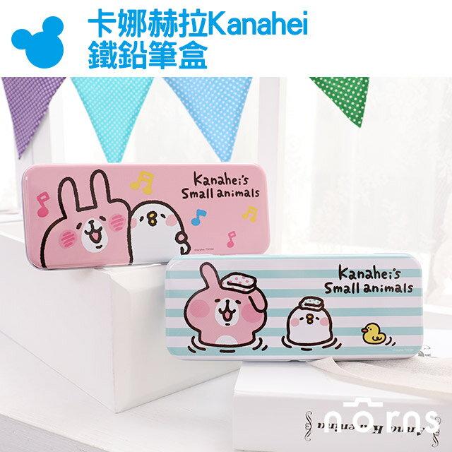 NORNS【卡娜赫拉Kanahei鐵鉛筆盒】正版 小雞P助 粉紅兔兔子 雙層鐵筆盒 筆袋 文具 可愛 禮物