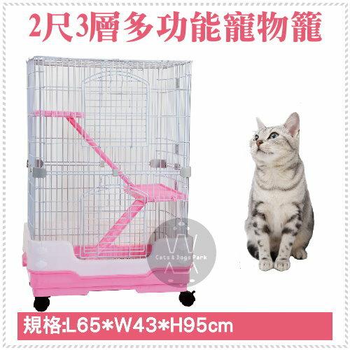〈免運〉貓籠〔多功能寵物籠,2尺3層,粉紅色〕