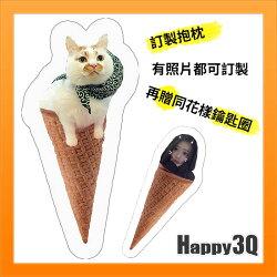 訂製抱枕造型抱枕冰淇淋甜筒抱枕貓狗訂製訂做自家寵物貓訂製照片訂製抱枕【AAA3261】