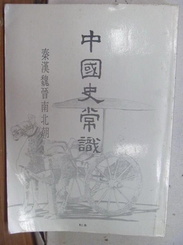 【書寶二手書T2/歷史_IBT】中國史常識_秦漢魏晉南北朝