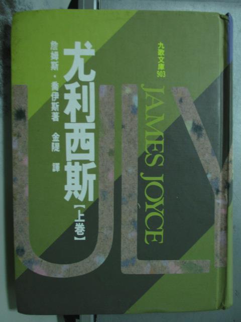 【書寶二手書T9/文學_OAE】尤利西斯(上)_詹姆斯喬伊斯
