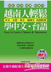 越南人輕鬆學中文.台語 附贈MP3 :全國外籍配偶 適應班指定教材