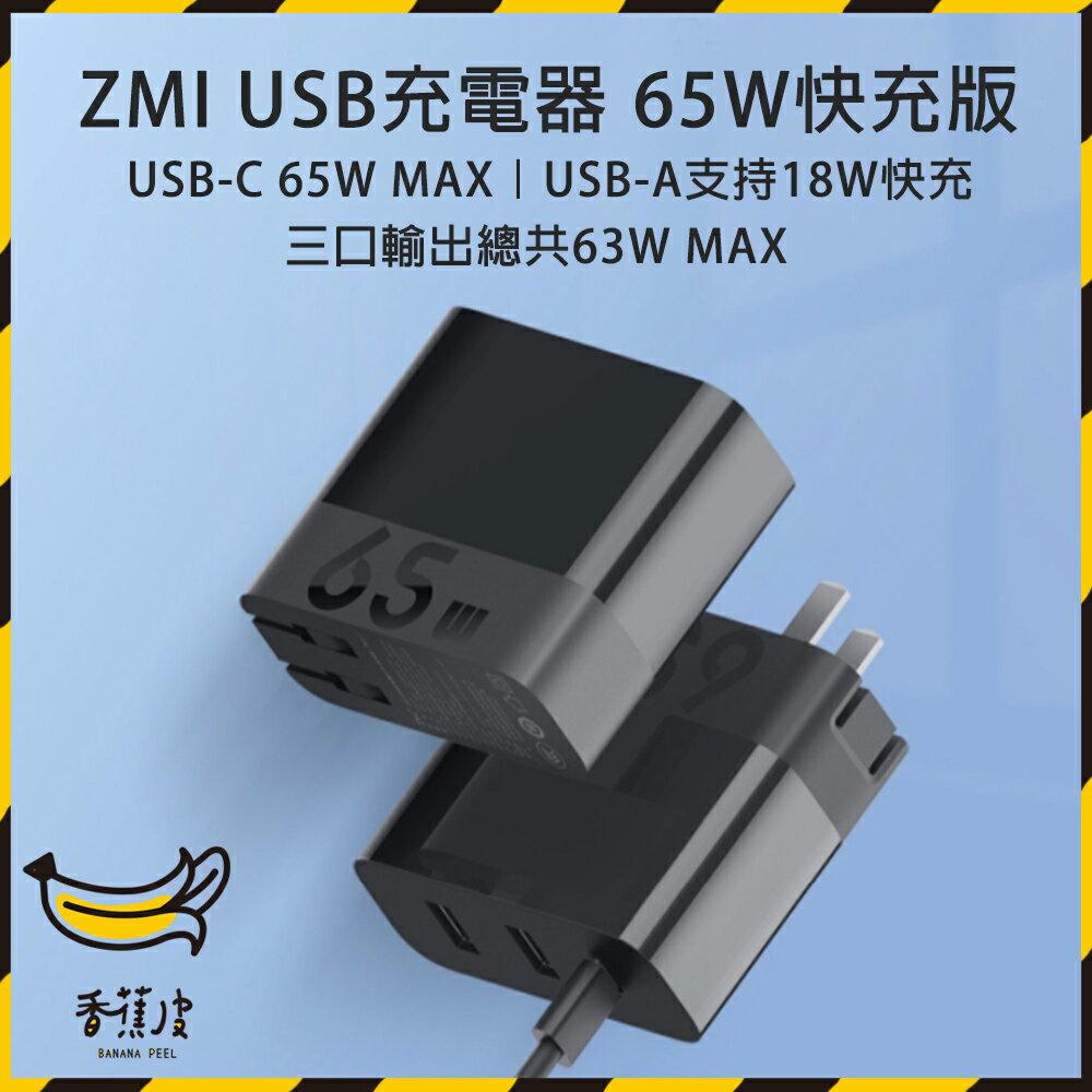ZMI 紫米 65W USB PD 三口快充充電器 HA832