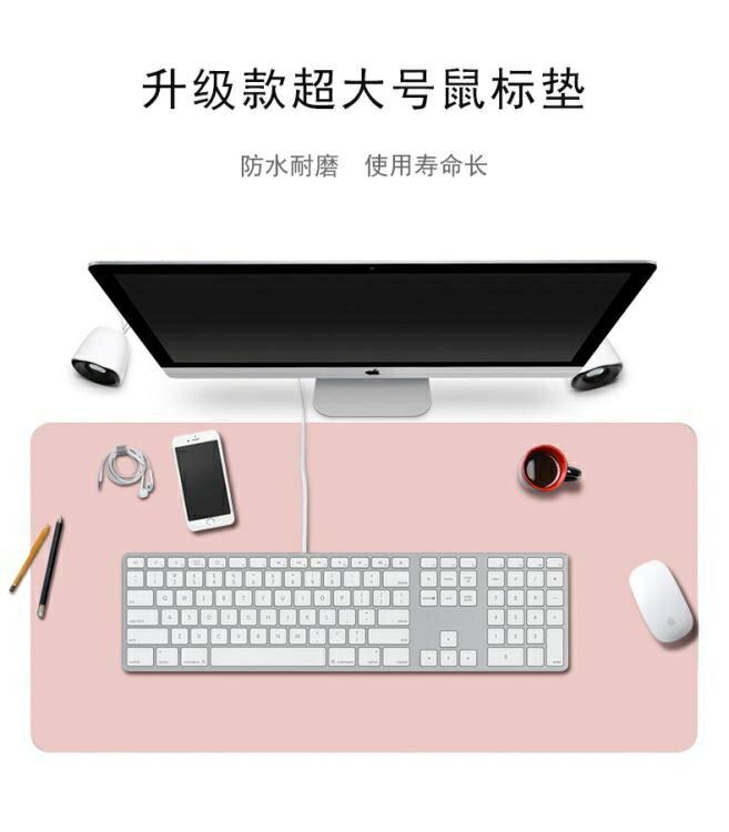 滑鼠墊 鼠標墊超大辦公桌墊學生學習寫字台筆記本電腦墊子鍵盤墊辦公室書桌墊家用 全館限時8.5折特惠!