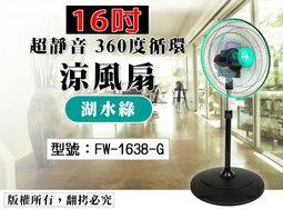 【尋寶趣】湖水綠 16吋超靜音360度循環扇 三段風速 電扇 電風扇 立扇 涼風扇 台灣製 FW-1638-G