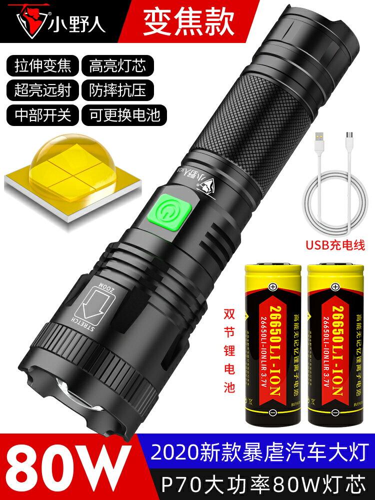 手電筒 小野人手電筒強光可充電超亮小疝氣燈戶外便攜家用迷你led遠射燈【CM2482】