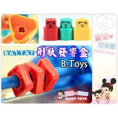 麗嬰兒童玩具館~美國創意玩具B.TOYS-Battat系列-形狀發響盒.認識形狀顏色與配對