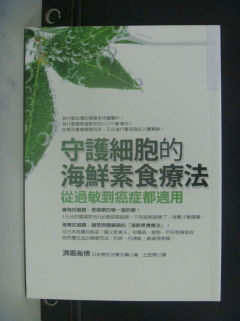 ~書寶 書T5/養生_ONX~守護細胞的海鮮素食療法:從過敏到癌症都 _濟陽高穗