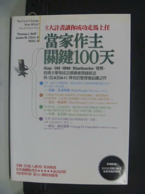 ~書寶 書T9/財經企管_LOX~當家作主關鍵100天_湯瑪士