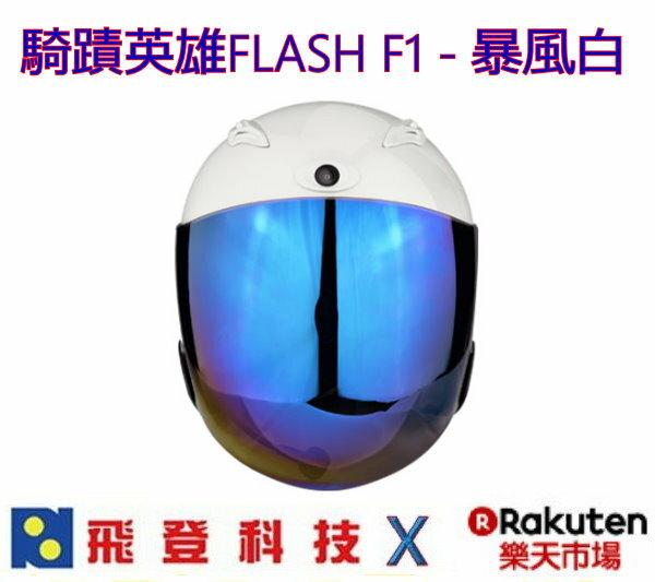 JARVISH騎蹟英雄FLASHF1智慧型安全帽行車紀錄器藍芽耳機二合一-暴風白
