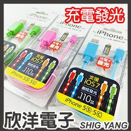 ※ 欣洋電子 ※『A-GOOD』酷炫發光/粉藍、粉紅、綠 選購 USB TO APPLE Lightning 8 iPhone7/iPhone6/iPad mini/i6 手機充電傳輸線
