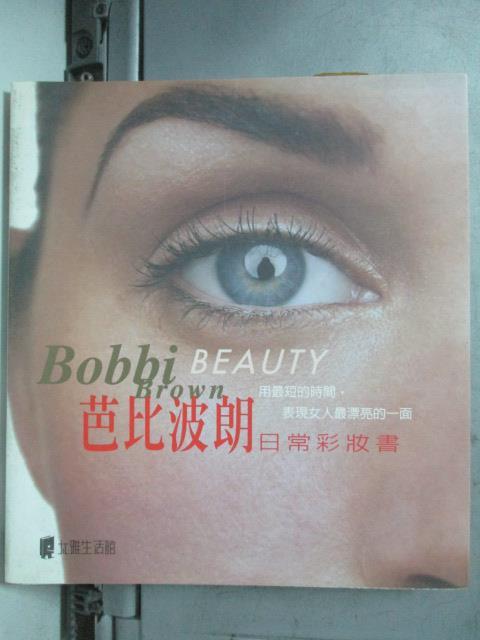 【書寶二手書T6/兒童文學_HOE】芭比波朗日常彩妝書_原價350_BOBBIBR