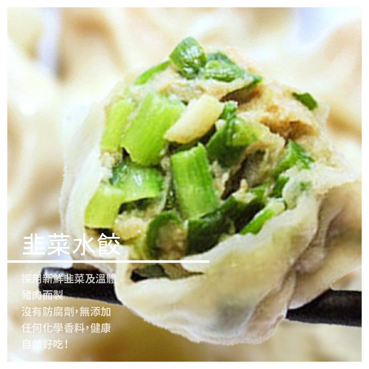 【黑豬泰國蝦宅配】韭菜水餃 50顆/袋
