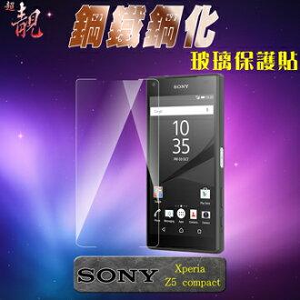 【超靚】SONY Xperia Z5 Mini / Z5 compact / Z5 C 鋼化玻璃保護貼 (Z5玻璃貼 Z5玻璃貼 玻璃保護膜 玻璃膜 玻璃貼 手機保護貼)