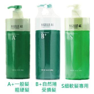NIGELLE哥德式 AX洗護系列 綠意妍采護髮素A+(一般粗硬髮)/B+(自然捲受損髮)/S(細軟髮) 680g
