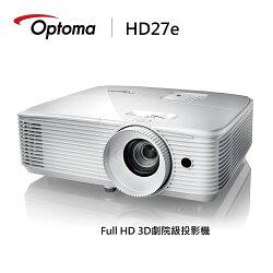 ★ 免運 ★ 【OPTOMA 奧圖碼】 FULL HD劇院級單槍投影機 HD27E