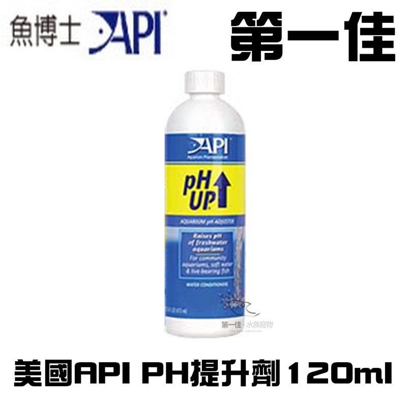 第一佳水族寵物 D133美國API魚博士 PH提升劑 120ml