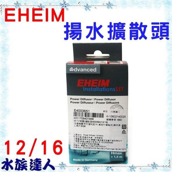 ~水族 ~伊罕EHEIM~揚水^(循環^)擴散頭 12 16mm 4003651~可增加溶