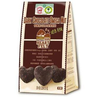 《用心有機餅乾》黑巧克力堅果餅乾 120g