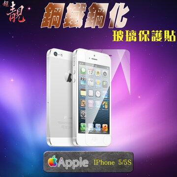 ~超靚~APPLE IPHONE 5   IPHONE 5S 鋼化玻璃保護貼 (iPhon