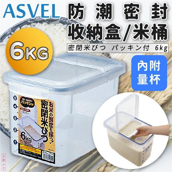 日本品牌【ASVEL】防潮密封收納盒/米桶 6kg(內附量杯) 7505