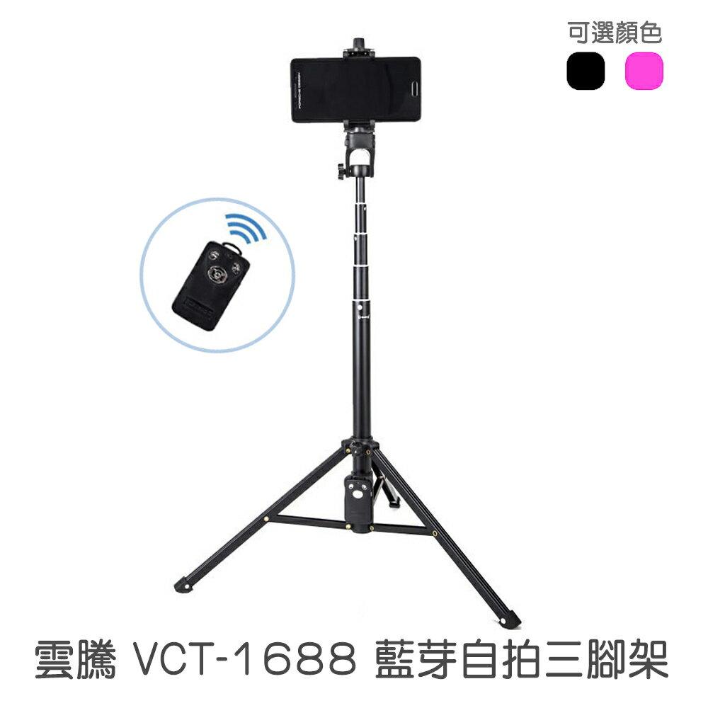 YUNTENG 雲騰【 VCT-1688 藍芽自拍三腳架 】手機 自拍棒 三腳架 相機架 菲林因斯特