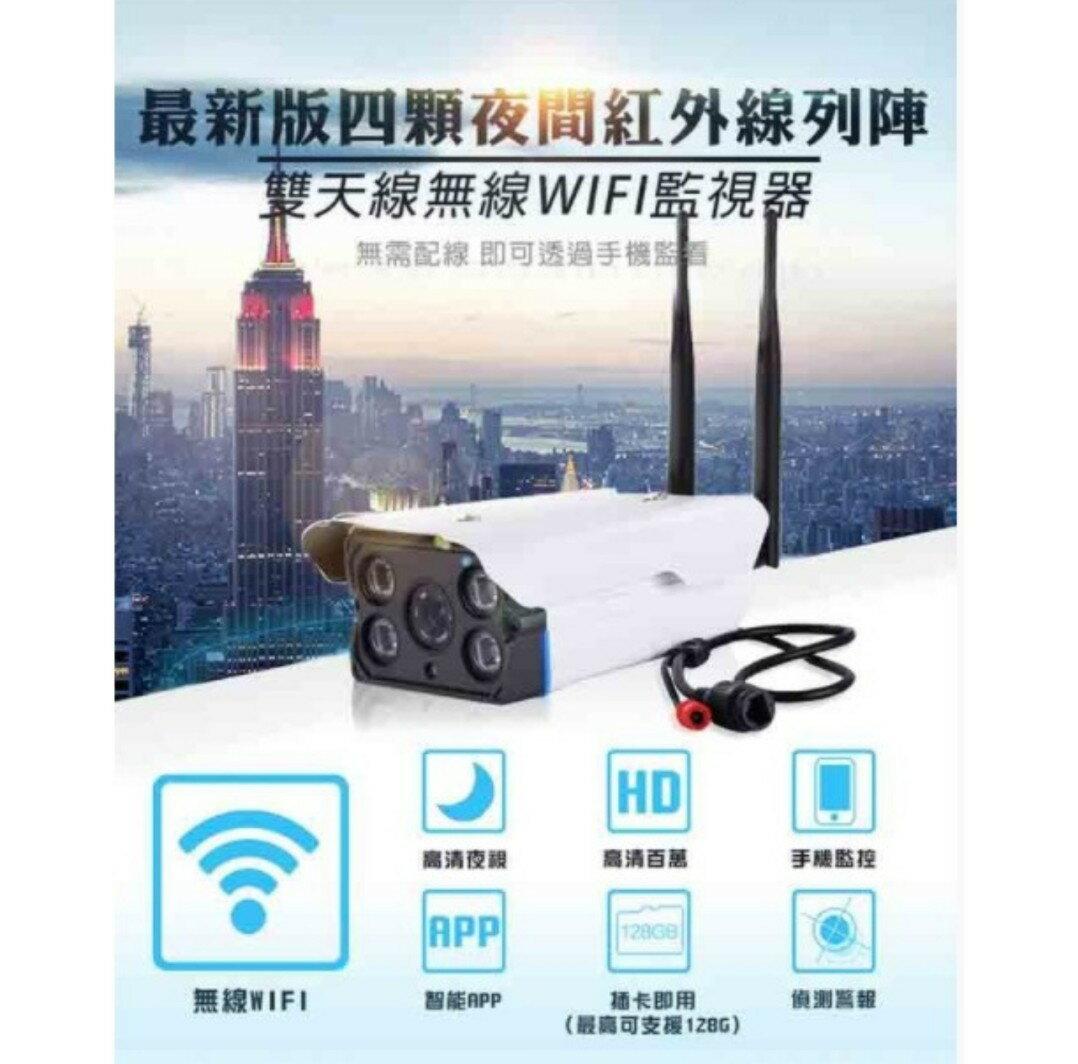 ??無賴WL小舖??雙天線戶外攝影機 高清紅外線夜視版 防水 Wi-Fi 監視器 智能監視器 App遠端監控 循環錄影