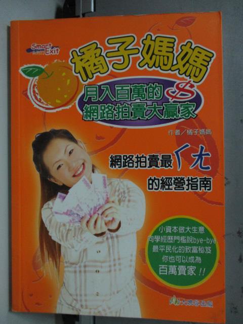 【書寶二手書T1/財經企管_LPK】橘子媽媽-月入百萬的網路拍賣大贏家_賴心蕾