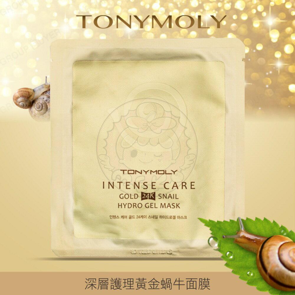 【韓國TONYMOLY】蝸牛全效修護24K純金水晶面膜