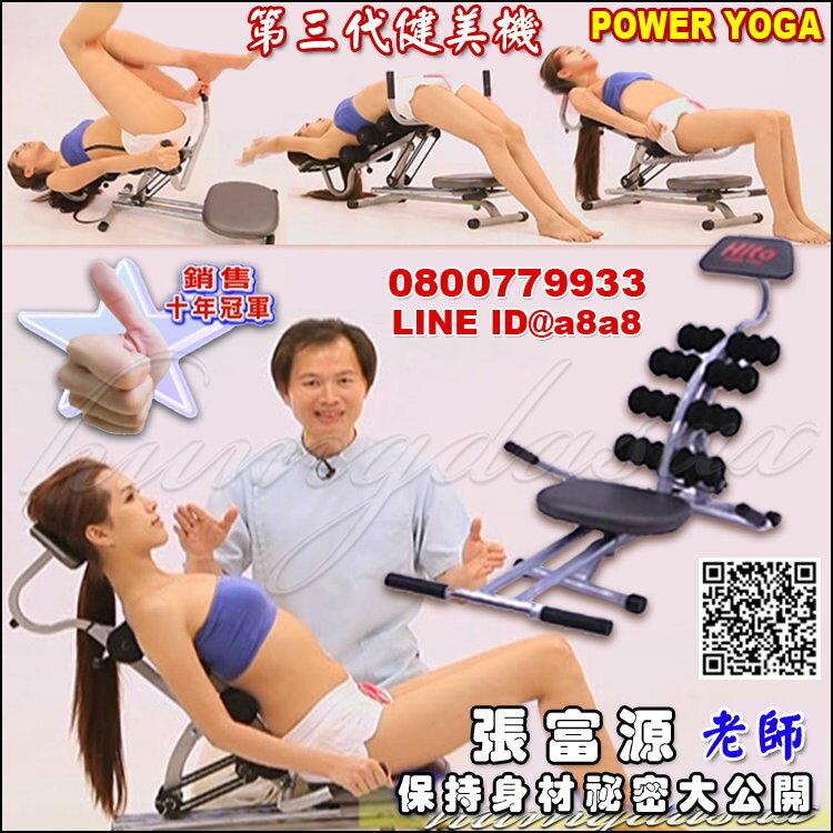 第三代健美機POWER YOGA張富源老師【3期0利率】【本島免運】
