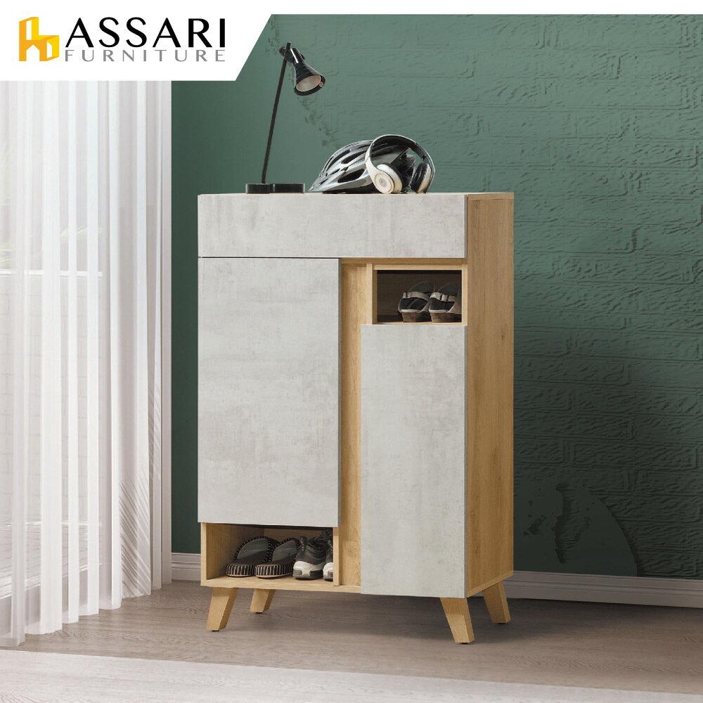 喬伊2.7尺鞋櫃(寬81x深32x高120cm)/ASSARI
