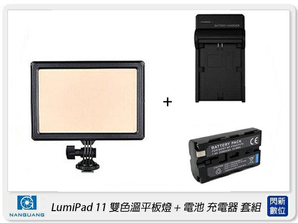 【銀行刷卡金+樂天點數回饋】NANGUANG 南冠/南光 Luxpad23H LED 攝影燈 + 電池 充電器 套組 同LumiPad 11