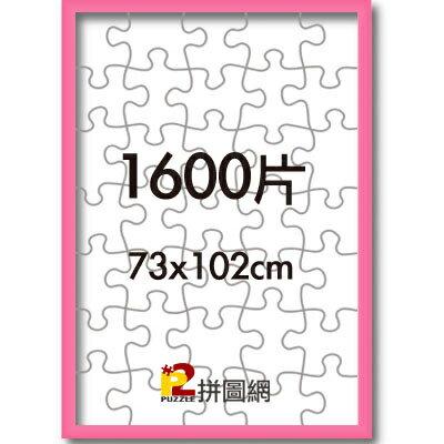 P2拼圖網:粉紅-1600片鋁框