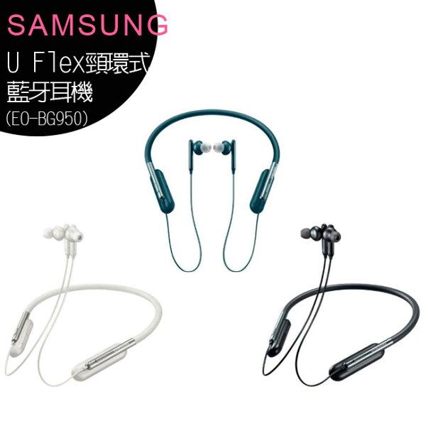 SAMSUNGUFlex簡約頸環式藍牙耳機(EO-BG950)