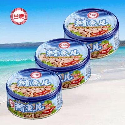 台糖 鮪魚片(150g*3罐)