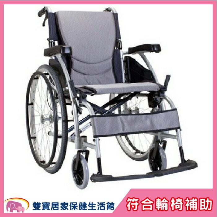 【 贈好禮】康揚 鋁合金輪椅 舒弧105.2B 熱銷標準款 鋁合金手動輪椅 好禮四選二