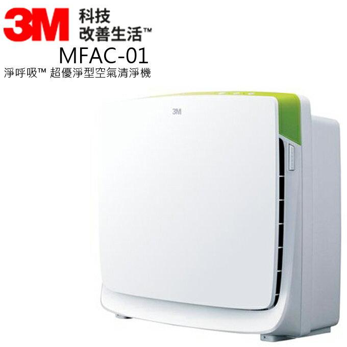 <br/><br/>  空氣清淨機 ★ 3M MFAC-01 淨呼吸? 超優淨型空氣 公司貨 0利率 免運<br/><br/>