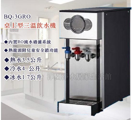 [淨園] BQ-3GRO桌上型三溫飲水機/檯面型/自動補水機-內置RO純水過濾系統 整體美觀不佔空間