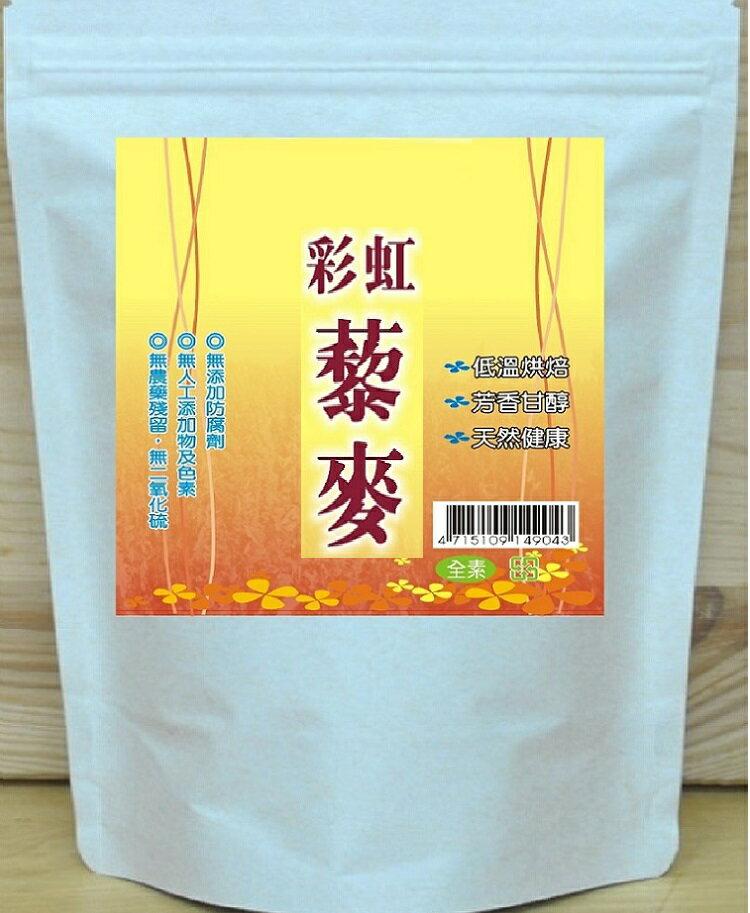 (清新自在)生機彩虹藜麥 QUINOA 高原印加麥/150g--特價99元