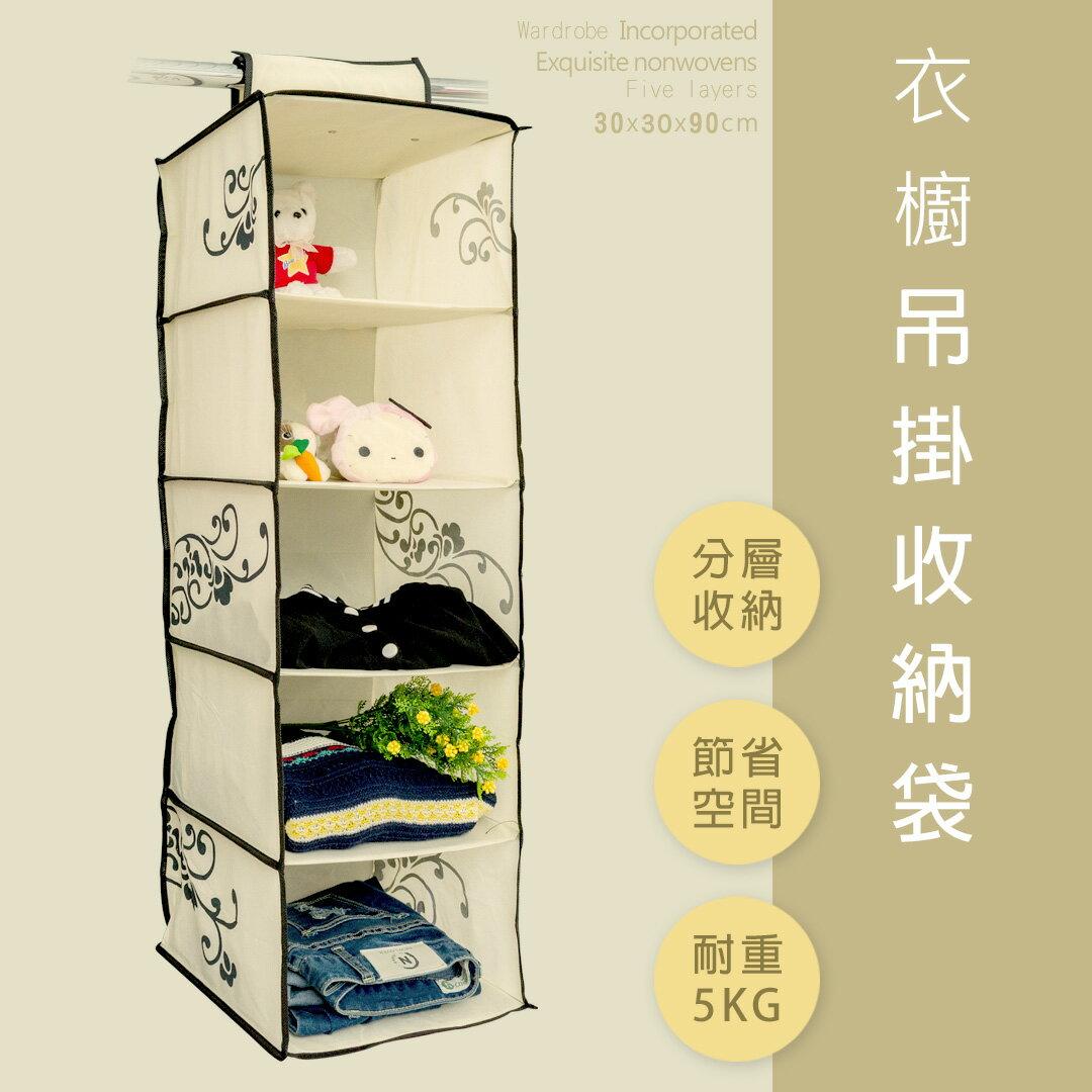 ~dayneeds~多 不織布衣櫥收納吊掛袋米白5格款 2入   衣櫥收納  收納袋  置